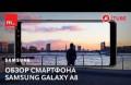 Новый Galaxy A8, А8+ (оригинальный), Углич