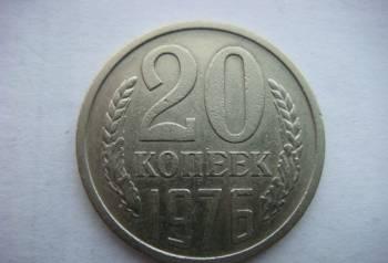 20 копеек 1976 г, Владимир, цена: 3 900р.
