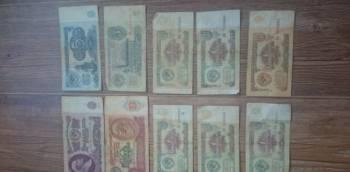 Бумажные купюры СССР, Тюмень, цена: 1 000р.