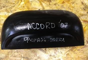 Тяга кпп дэу нексия, фонарь задней полки Accord 7, Пенза, цена: 1 000р.