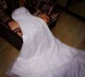Купить одежду весна лето, новое свадебное платье с шлейфом, Оренбург