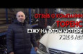 Рено лагуна 2 1.9 dci сцепление, двигатель на Toyota Estima 2TZ-FZE гарантия кредит, Зерноград