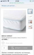 Матрас+ кровать-машина в подарок, Дубовый Умет