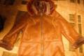 Куртка-дубленка, красивые спортивные костюмы купить в интернет магазине, Большое Село