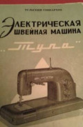 Швейная машина, Ростов-на-Дону