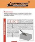 Клей для блоков из газосиликата 25кг+доставка, Боринское