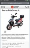 Купить кроссовый мотоцикл из японии, stels vortex 50, Петрозаводск
