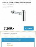 Сифон 3 шт, Пушкино