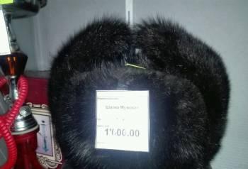Шапка норкамужская, мембранная осенняя мужская куртка