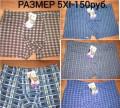 Футболки и трусы, магазины одежды больших размеров для мужчин, Комсомольск-на-Амуре
