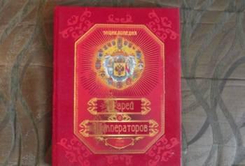 Книга подарочная Энциклопедия царей императоров