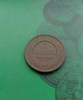 Монета 3 копейки 1916 года, Белинский