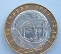 10 рублей 2001 Гагарин, Озерск