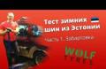 Зимние шины для дэу матиз 155\/70 r13 липучка недорого, новый бренд Wolf Tyres Nord R16 205/60, Пермь