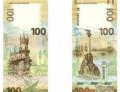 100 рублей 2015г Посвященная Крыму и Севастополю, Кулебаки
