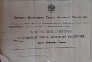 Диплом 1912 года Николаевская главная обсерватория