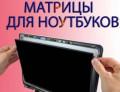 Матрицы, экраны к ноутбукам новые и с разбора, Бийск