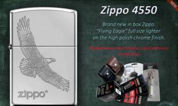 Zippo 4550