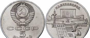 Юбилейные монеты СССР (обмен)