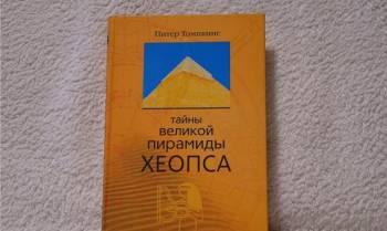 Тайны Великой пирамиды Хеопса. Питер Томпкинс