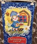 Новогодние полотенца, Алексин