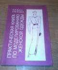 Книга по моделированию женской одежды, Людиново