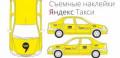 Съемные (магнитные) наклейки для Яндекс такси, Лермонтов