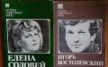 Актеры Советского Кино 1983, 1984 Открытки, Исилькуль