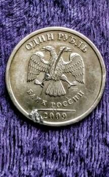 Монета 1р-2009г Брак э/д