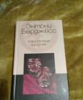 Книга. Энтони Берджесс. Влюбленный Шекспир, Химки