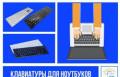 Клавиатура для ноутбука, Кирсанов