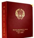 Альбом для регулярных монет РСФСР и СССР 1921-1957, Чусовой
