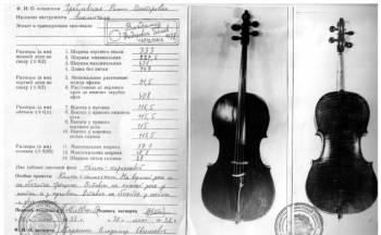 Виолончель, Иркутск, цена: 150 000р.