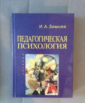 Педагогическая психология - Зимняя