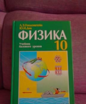 Физика 10кл. ред. Гаендкнштейн, Жирновск, цена: 150р.
