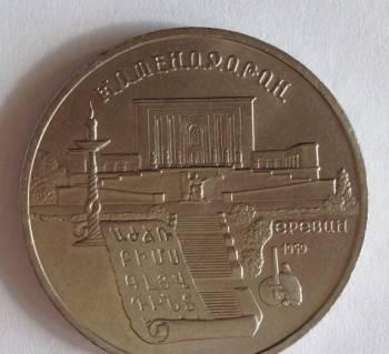 5 рублей 1990 года - Матенадаран в Ереване - СССР