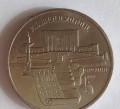 5 рублей 1990 года - Матенадаран в Ереване - СССР, Барда