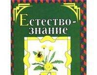 Естествознание 1 класс Н. Я. Дмитриева, И. Товпине, Красный Холм, цена: 100р.
