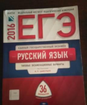 Русский язык егэ, Орел, цена: 50р.