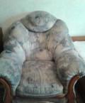 Кресла новые, Климовск