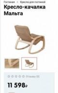 Кресло-качалка, Белая Калитва