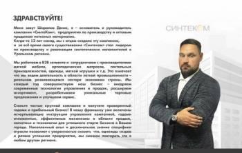 Бизнес по продаже нетканых материалов, Шарлык, цена: 490 000р.