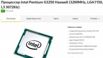 Новый процессор Intel Pentium G3250 3.2 GHz