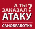 Санобработка в Жигулевске и пригороде, Жигулевск