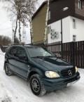 Лада веста 2015 купить, mercedes-Benz M-класс, 2000, Большое Болдино