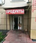 Мини-Маркет, Воскресенск