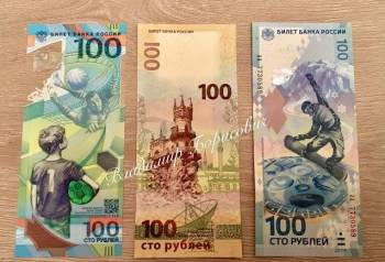 Купюры 100 рублей Футбол 2018, Крым и Сочи