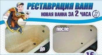 Реставрация ванн в Дятьково. Новая ванна за 2 часа