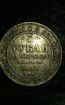 Монета 3 рубля 1837 спб, чистой уральской платины