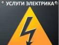 Электрик, Марьинская